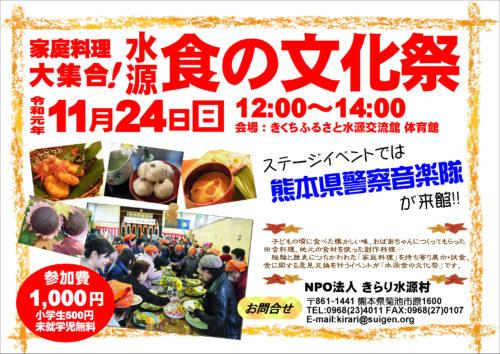 家庭料理大集合!おいしいイベント『水源食の文化祭』開催