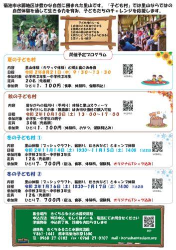 秋の子ども村・冬の子ども村開催のお知らせ