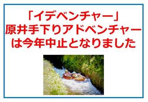 【再掲載】イデベンチャー中止のお知らせ