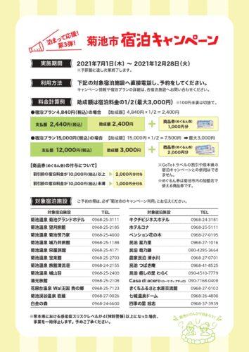 菊池市の宿泊キャンペーンが始まります!