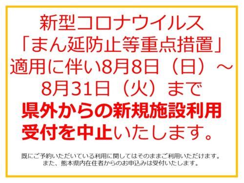 県外利用者の新規受付中止のお知らせ